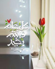 Eid Mubarik, Hijri Calendar, Eid Mubarak Images, Balloon Invitation, Eid Greetings, Eid Cards, Happy Eid, Islamic Art Calligraphy, Islamic Pictures