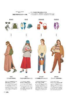 Japan Fashion, Girl Fashion, Fashion Outfits, Womens Fashion, Fashion Design, Grafik Design, Facon, Look Cool, Korean Fashion