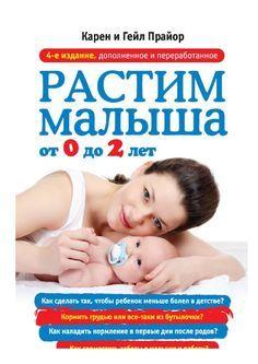 Растим малыша от 0 до 2 лет by Alex Pavlotsky - issuu