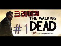 크레마] #1 워킹데드시즌1 The Walking Dead