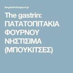 The gastrin: ΠΑΤΑΤΟΠΙΤΑΚΙΑ ΦΟΥΡΝΟΥ ΝΗΣΤΙΣΙΜΑ (ΜΠΟΥΚΙΤΣΕΣ)