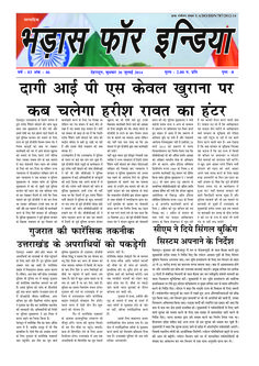 largest news portal bhadas4india.in