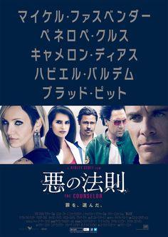悪の法則(2013.11.28)
