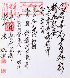 중국 후진타오 주석 소장 (2008년)  Under possession of Hu Jintao, who was president of China.(2008)