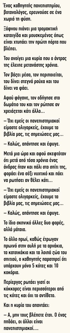 Funny Greek Quotes, Funny Quotes, Jokes, Humor, Life, Pictures, Funny Phrases, Photos, Husky Jokes