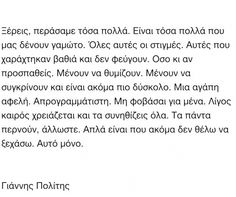 Greek Quotes, Relationship Quotes, Me Quotes, Math Equations, Thoughts, Couples, Relationship Effort Quotes, Ideas, Couple