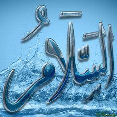 Beautiful Names Of Allah, Islam