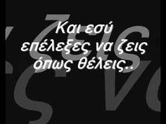 Κανείς-Μιχάλης Χατζηγιάννης Greek House, Sweet Home, Calm, Songs, Love, Music, Amor, Musica, Musik