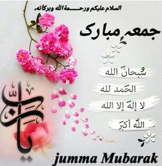 Jumma Mubarak Images, Dua, Quotes, Status and Wishes. Jumma Mubarak Duas AOA to My all Sisters & Brothers Jumma Mubarak Photos to All of You Dua Images, Islamic Images, Islamic Messages, Wishes Images, Islamic Pictures, Islamic Art, Islamic Quotes, Ramzan Mubarak Quotes, Juma Mubarak Quotes