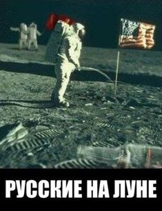russians on the moon )) Funny Memes, Hilarious, Funny Phrases, Man Humor, Haha, Funny Pictures, Feelings, Illustration, Anime