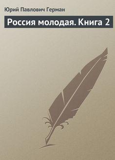 Россия молодая 2 книга скачать