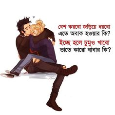 Bangla love quotes Lyric quotes Romantic love quotes Typography art Bengali love poem Love Quotes For Him Funny, Heart Touching Love Quotes, Love Quotes Photos, Love Picture Quotes, Funny Quotes, Bengali Love Poem, Love Quotes In Bengali, Bengali Poems, Romantic Couple Quotes