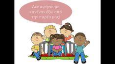 ΔΙΑΧΕΙΡΙΣΗ ΘΥΜΟΥ - ΠΩΣ ΘΑ ΝΙΚΗΣΕΙΣ ΤΟΝ ΔΡΑΚΟ ΤΟΥ ΘΥΜΟΥ Educational Videos, Learning Activities, Kindergarten, Comics, Autism, Youtube, Ideas, Kindergartens, Cartoons