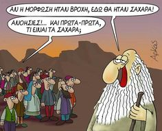 Funny Greek, Funny Photos, Poems, Family Guy, Fictional Characters, Greek Quotes, Therapy, Humor, Graz