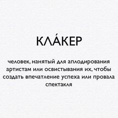 Клакер Intelligent Words, Dictionary Definitions, Learn Russian, Word Meaning, Russian Language, Word Play, New Words, Powerful Words, Vocabulary