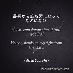 Learn Japanese phrases from Bleach manga/anime: http://japanesetest4you.com/learn-japanese-phrases-bleach-part-9/