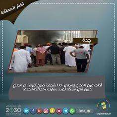 #الشهرة_الإلكترونية حريق يخلي 250 شخصا في جدة