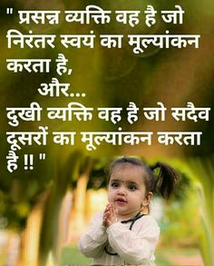Good thought be a great personality. Motivational Quotes In Hindi, Best Inspirational Quotes, Hindi Quotes, Positive Quotes, Morning Prayer Quotes, Morning Greetings Quotes, Smile Quotes, Cute Quotes, Lines For Sister
