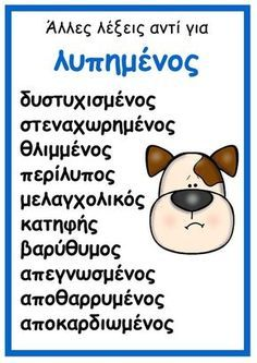 Picture Primary School, Elementary Schools, Grammar Posters, Greek Alphabet, Greek Language, Feelings Words, School Decorations, Learning Disabilities, Home Schooling