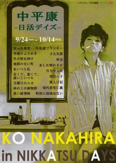 Ko Nakahira - In Nikkatsu Days  Japan, 2011  Director: Ko Nakahira    Sweet poster for the Ko Nakahira festival.
