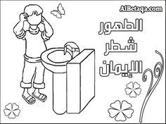 سلسة التلوين للطفل المسلم Ablution Islam, Science For Kids, Activities For Kids, Islam For Kids, Islamic Teachings, Learning To Write, Muslim, Religion, Writing