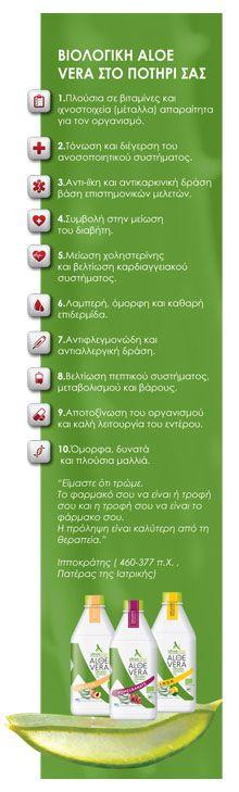 Επισκεφθείτε αυτό το site http://litinas-aloe.gr/ για περισσότερες πληροφορίες σχετικά με aloe juice. Πρόσφατα, υπήρξε μια μεγάλη δημοσιότητα γύρω από το aloe juice οφέλη. Το απόλυτο βάρος απώλεια σχέδιο παραγωγή χυμού. Aloe juice οφέλη καθιστά μια αναμνηστική υγιούς και ασφαλούς ενέργειας.