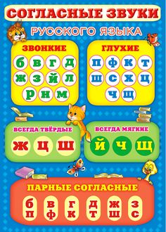Child education – About Children Educational Games For Kids, Activities For Kids, Russian Lessons, Russian Language Learning, Reading Club, Learn Russian, Toddler Art, Newborn Care, Kids Corner
