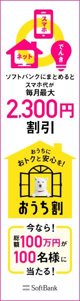 SoftBank ソフトバンクにまとめるとスマホ代が毎月最大2,300円割引 おうちにおトクと安心を!「おうち割」 今なら!総額100万円が100名様に当たる! 160×600px