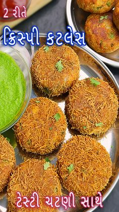 Tasty Vegetarian Recipes, Spicy Recipes, Curry Recipes, Cooking Recipes, Snacks Recipes, Quick Snacks, Cutlets Recipes, Veg Cutlet Recipes, Sabudana Recipes