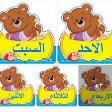 Resultat De Recherche D Images Pour صور لأيام الأسبوع Learning Arabic Learn Arabic Alphabet Arabic Kids