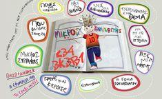 Προτείνουμε site για τους μικρούς μας αναγνώστες Wise Owl, Little Ones, Teaching, Education, Books, Kids, Classroom Ideas, Parents, Enterprise Application Integration