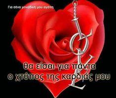 Forever Love, Endless Love