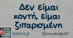 :) Christmas Mood, Just For Laughs, The Funny, Sarcasm, Haha, Funny Pictures, Jokes, Life, Greece