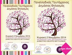 Η Μητιλήνη σε μια εκδήλωση - γιορτή για τον μητρικό θηλασμό!