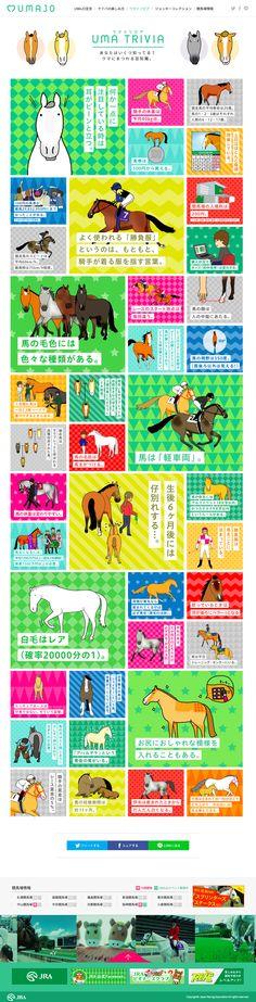 Japanese Webdesign ウマトリビア│カワイク タノシク ヨクブカク UMAJO