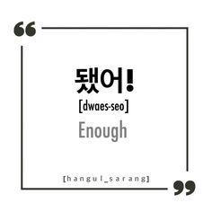 Korean Phrases, Japanese Phrases, Korean Quotes, Korean Words Learning, Korean Language Learning, Language Study, Learn A New Language, Learn Hangul, Improve Your Vocabulary