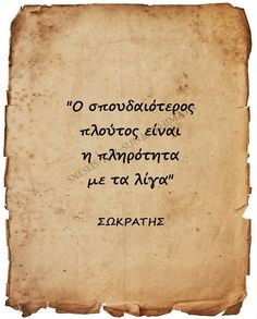 Big Words, Greek Words, Greek Language, Socrates, Greek Quotes, Self Improvement, Book Quotes, Philosophy, Qoutes