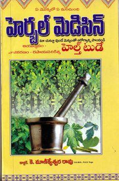 హెర్బల్ మెడిసిన్ - హెల్త్ టుడే | Herbal Medicine - Health Today Medicine Book, Herbal Medicine, Ayurveda Books, Snack Recipes, Healthy Recipes, Healthy Food, Food Therapy, Free Books To Read, Book Categories