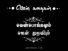 Anuthugal is an Online Tamil Magazine which is consistently updated with Stories of different categories, Self-help and Motivation Tips, Healthy Cooking Recipes and Lifehacks that will be useful for you and your loved ones.