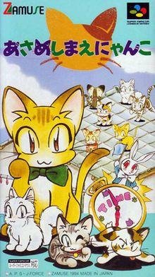 Asameshimae Nyanko (Super Famicom)