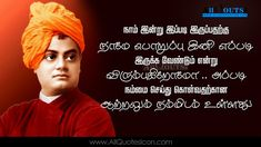 Positive vibes quotes in tamil swami quotes images best inspiration life thoughts sayings free positive vibes Motivational Good Morning Quotes, Tamil Motivational Quotes, Positive Vibes Quotes, Good Life Quotes, Success Quotes, Good Afternoon Quotes, Spiritual Thoughts, Life Thoughts, Swami Vivekananda Quotes
