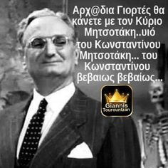Funny Greek, Kai, Funny Jokes, Wisdom, Quotes, Humor, Husky Jokes, Quotations, Qoutes