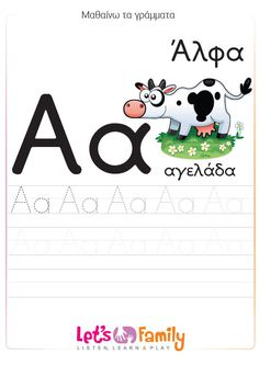 Alphabet Tracing Worksheets, Preschool Worksheets, Speech Language Therapy, Speech And Language, Learn Greek, Learn Another Language, Greek Alphabet, Greek Language, Language Activities