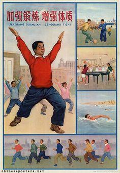 Strengthen training, enhance the physique (Designer: Yan Shansheng (阎善盛) 1965, May)