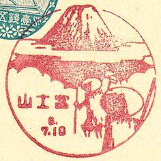 Mt.Fuji Post Office(1931) Japanese Stamp, Japan Post, Mail Art, Post Office, Fuji, Passport, Stamps, Prints, Vintage