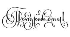русская каллиграфия прописи: 2 тыс изображений найдено в Яндекс.Картинках