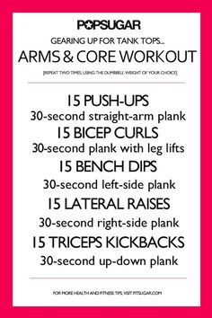 Popsugar Arms and Core Workout