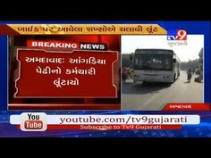 Ahmedabad : Angadia man robbed of lakhs in daylight robbery, The incident took place near Paldi Bus stand, Police reached the spot.  Subscribe to Tv9 Gujarati https://www.youtube.com/tv9gujarati Like us on Facebook at https://www.facebook.com/tv9gujarati Follow us on Twitter at https://twitter.com/Tv9Gujarati Follow us on Dailymotion at http://www.dailymotion.com/GujaratTV9 Circle us on Google+ : https://plus.google.com/+tv9gujarat