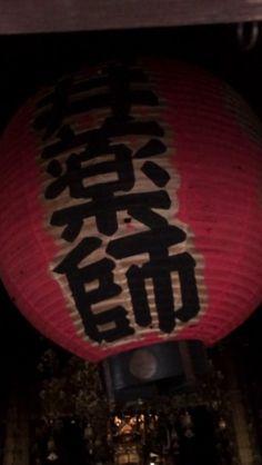 #Temple #新井薬師