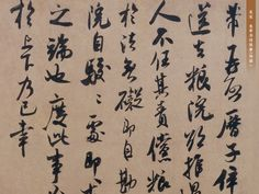 A Letter by Mi Fu (1051-1107) (detail), Northern Song Dynasty (960-1127)